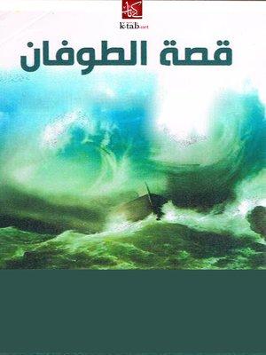 cover image of قصة الطوفان