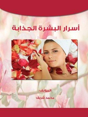 cover image of أسرار البشرة الجذابة