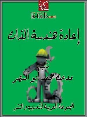 cover image of إعادة هندسة الذات