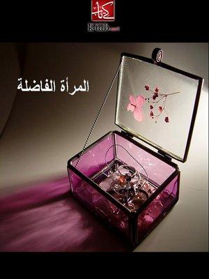 cover image of المرأة الفاضلة