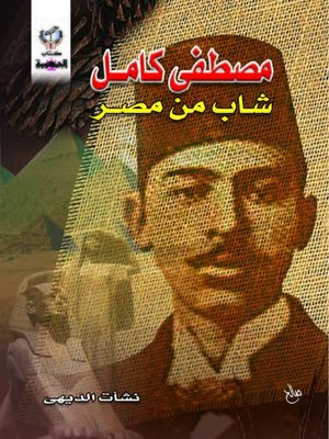 cover image of مصطفي كامل شاب من مصر