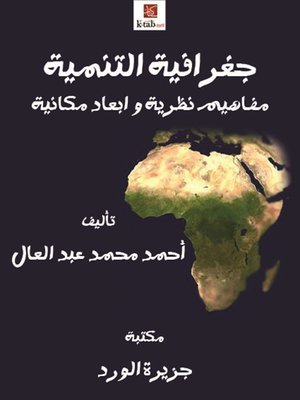 cover image of جغرافية التنمية مفاهيم نظرية وأبعاد مكانية