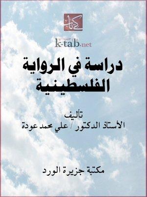 cover image of دراسة في الرواية الفلسطينية
