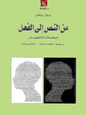 cover image of من النص إلى الفعل