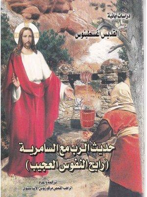 cover image of ليتورجيات القديسين يوحنا ذهبي الفم وباسيليوس الكبير و غريغوريوس