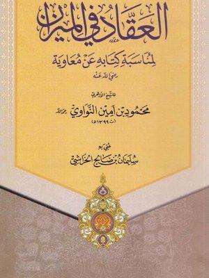 cover image of العقاد فى الميزان لمناسبة كتابه عن معاوية