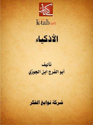 cover image of الأذكياء