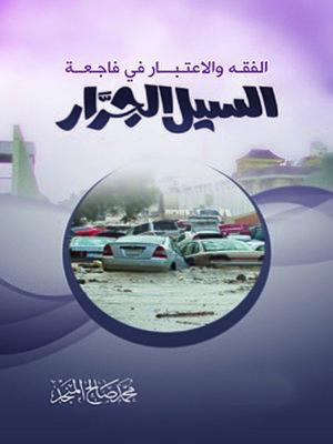 cover image of الفقه والاعتبار في فاجعة السيل الجرار