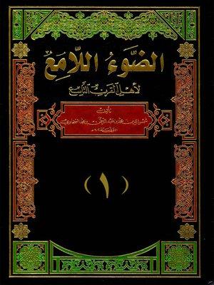 cover image of الضوء اللامع لأهل القرن التاسع- الجزء الأول