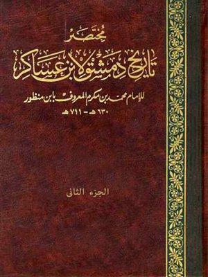 cover image of مختصر تاريخ دمشق لابن عساكر - الجزء الثانى