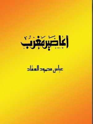 cover image of أعاصير مغرب