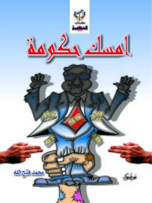cover image of امسك حكومة