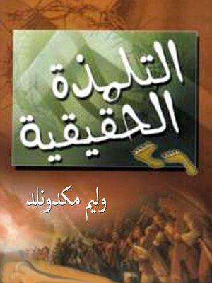 cover image of التلمذة الحقيقية