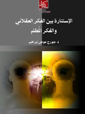 cover image of الاستنارة بين الفكر العقلاني و الفكر المظلم