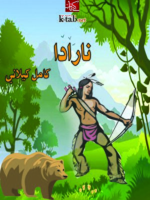 cover image of نادارا