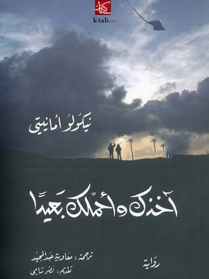 cover image of آخذك وأحملك بعيدا