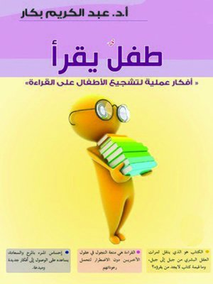cover image of طفل يقرأ