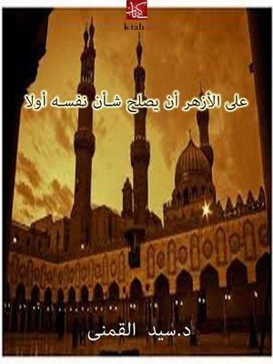 cover image of على الأزهر أن يصلح شأن نفسه أولا