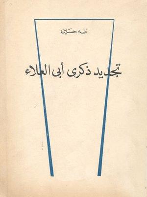 cover image of تجديد ذكري أبي العلاء