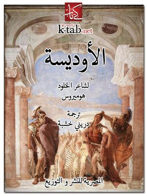 cover image of الأوديسة