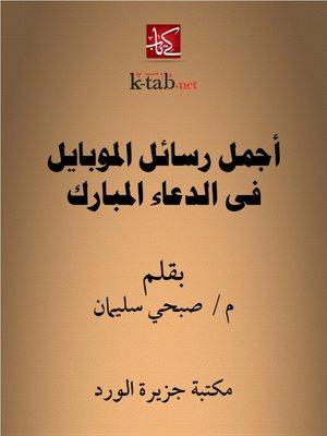 cover image of أجمل رسائل الموبايل في الدعاء المبارك