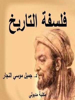 cover image of فلسفة التاريخ .. مباحث نظرية