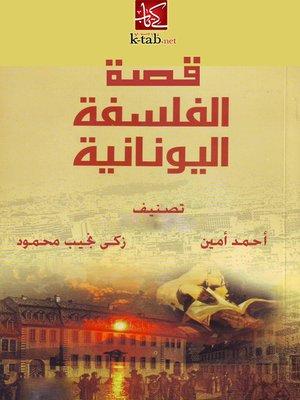 cover image of قصة الفلسفة اليونانية
