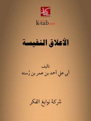 cover image of الأعلاق النفيسة