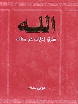 cover image of الله طرق اعلانه عن ذاته