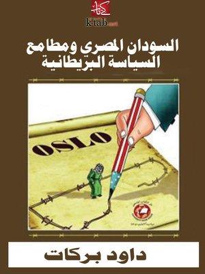 cover image of السودان المصرى ومطامع السياسة البريطانية