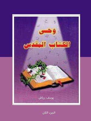 cover image of الوحى الجزء الثانى