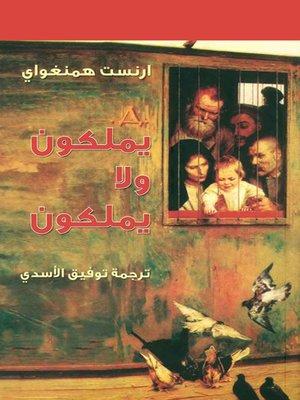 cover image of يملكون ولا يملكون