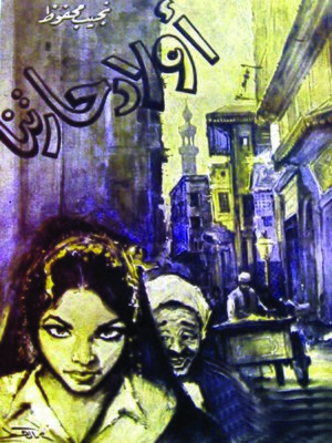 cover image of اولاد حارتنا