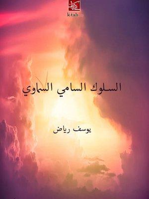 cover image of السلوك السامى السماوي