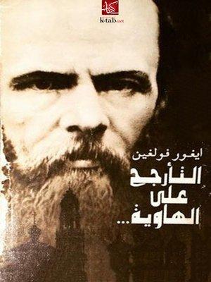 cover image of التأرجح على الهاوية .. العام الأخير من حياة دوستويفسكي