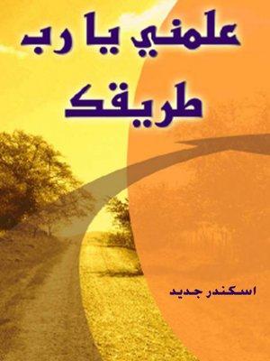 cover image of علمنى يارب طريقك