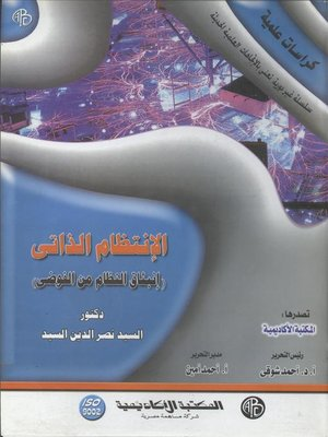 cover image of الإنتظام الذاتي