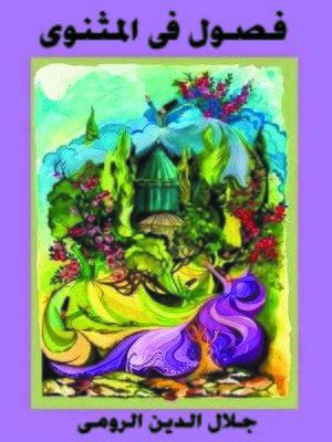 cover image of فصول من المثنوي