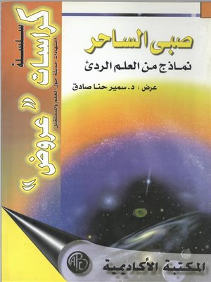 cover image of صبي الساحر