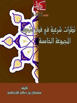 cover image of نظرات شرعية في فكر منحرف ( المجموعة الخامسة )
