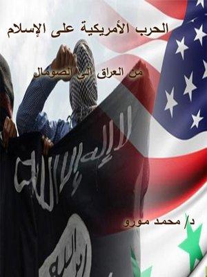 cover image of الحرب الأمريكية على الإسلام