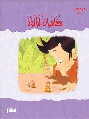 cover image of حكايات القمر - مغامرات لؤلؤة
