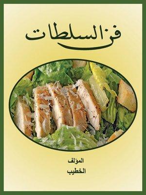 cover image of فن السلطات