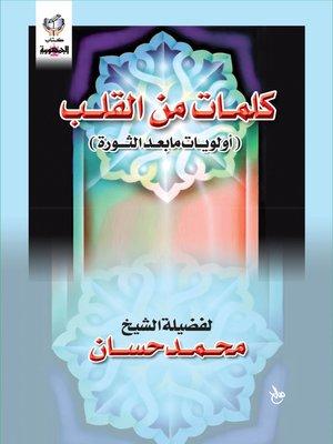 cover image of كلمات من القلب