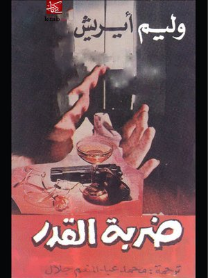 cover image of ضربة القدر