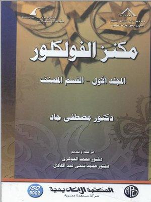 cover image of مكنز الفلكلور - المجلد الأول