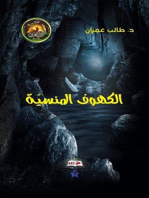 cover image of الكهوف المنسية