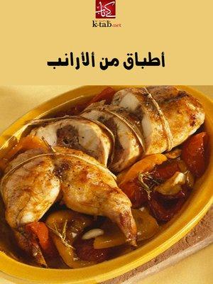 cover image of أطباق من الأرانب