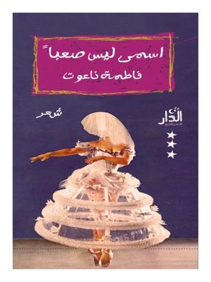 cover image of اسمي ليس صعبا