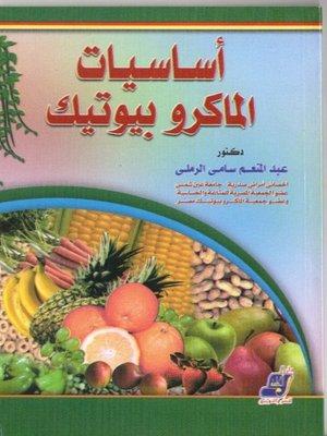 cover image of أساسيات الماكروبيوتك